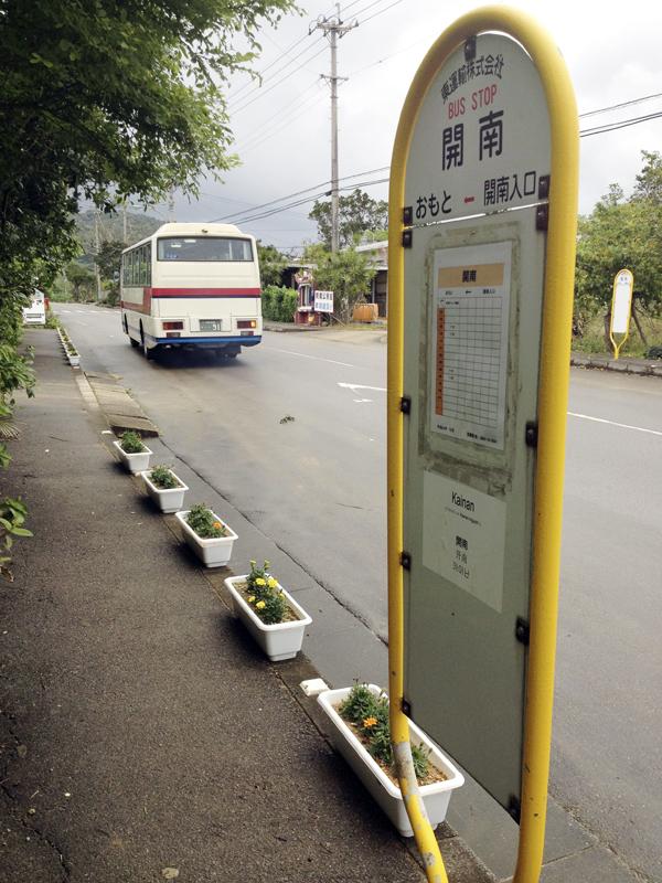 開南集落の中心にある「開南」バス停。通過するバスは1日4往復、乗降も多くはないが、バス停の周辺はきれいに清掃されている。隣接する「おもと」バス停のある於茂登集落も、1957(昭和32)年に最後の琉球政府計画移民として入植した集落