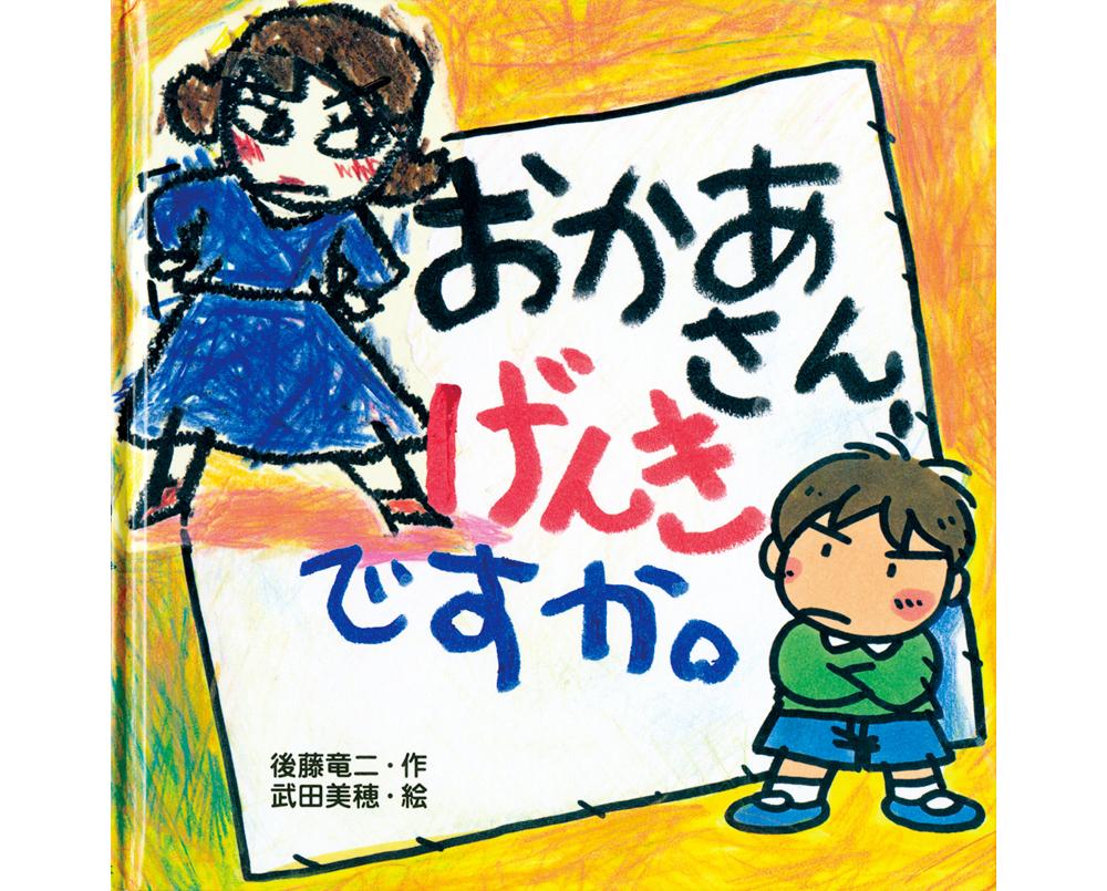 後藤竜二/作、武田美穂/絵 ポプラ社、1100円+税