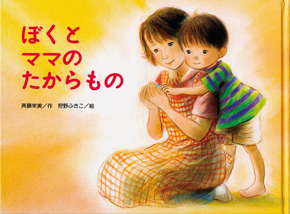 斉藤栄美/作、狩野ふきこ/絵 金の星社、1200円+税