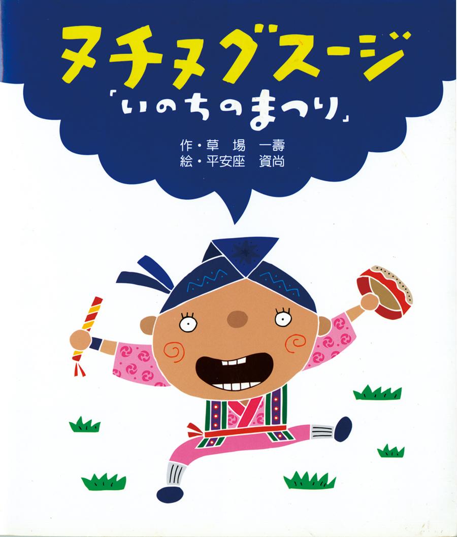 草場一壽/作、平安座資尚/絵 今心工房、1000円+税