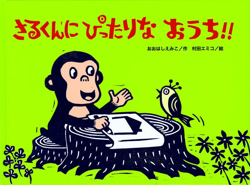おおはしえみこ/作、村田エミコ/絵、すずき出版、1200円+税