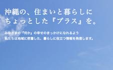 株式会社タイムス住宅新聞社WEBサイト