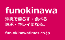 funokinawa|週刊ほーむぷらざ