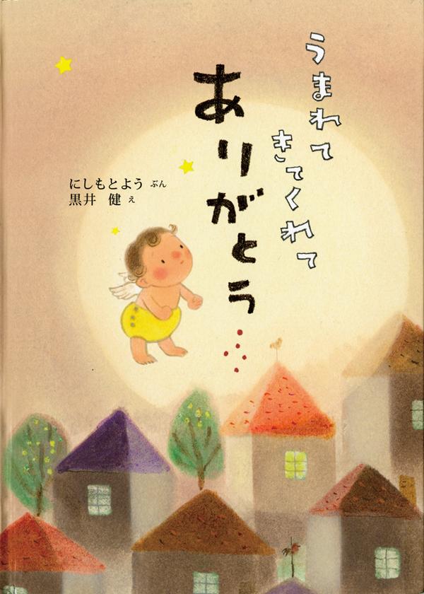 にしもとよう/文、黒井健/絵、童心社、定価1300円+税