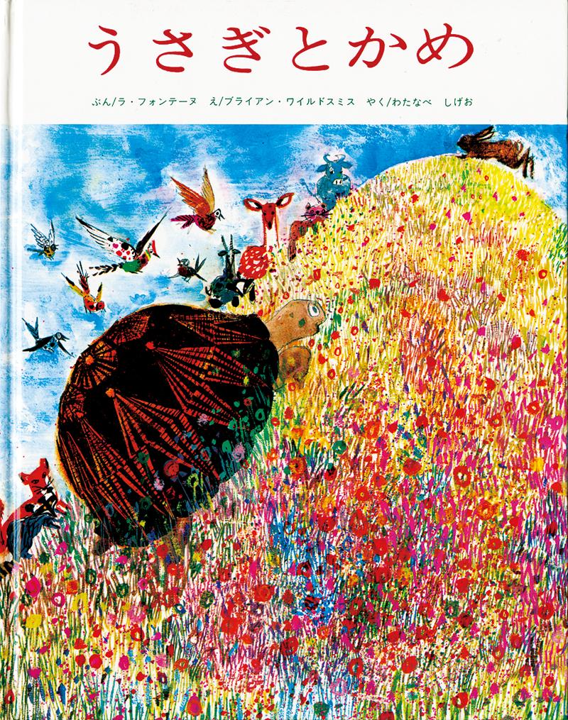 文/ラ・フォンテーヌ、絵/ブライアン・ワイルドスミス、訳/わたなべしげお、らくだ出版、定価1360円+税