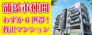 ディアコートシリーズ「ディアコート仲間Ⅱ」|浦添市仲間・沖建住宅